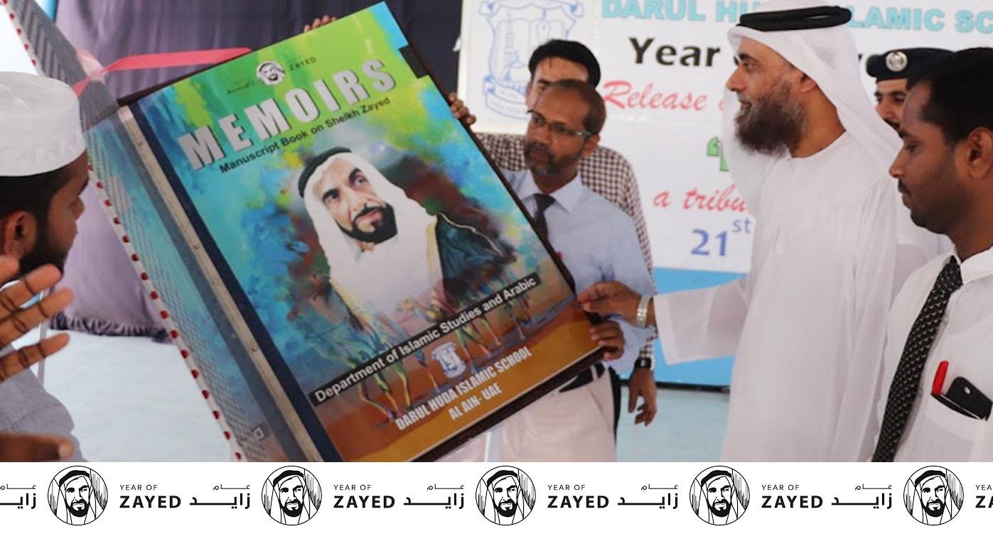 year of zayid